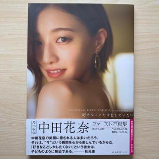 乃木坂46 - 好きなことだけをしていたい 乃木坂46中田花奈ファースト写真集