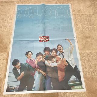 ブイシックス(V6)のV6  森永乳業  ピノ  読売新聞6月6日朝刊 2ページ (印刷物)