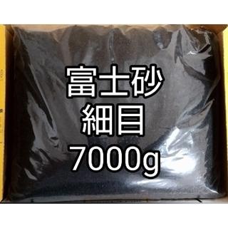富士砂 細目  7000g(その他)
