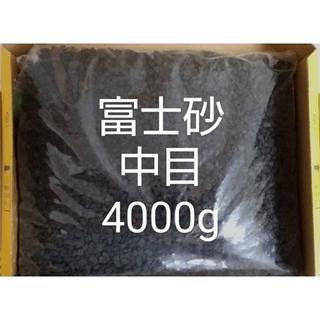 富士砂 中目  4000g(その他)