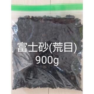 富士砂 荒目 900g(その他)