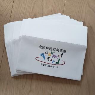 全国共通お食事券 ジェフグルメカード封筒10枚(その他)