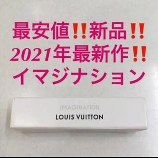 ルイヴィトン(LOUIS VUITTON)の最安‼️2021年新作❤新品❤ヴィトン 香水 イマジナション❤️(香水(男性用))