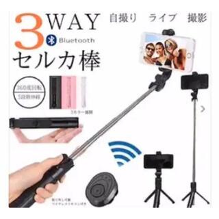 自撮り棒 セルカ棒 ワイヤレスリモコン付 iPhone Android対応(自撮り棒)
