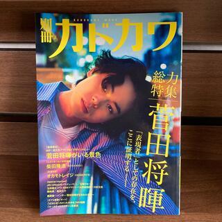 別冊カドカワ総力特集菅田将暉(アート/エンタメ)
