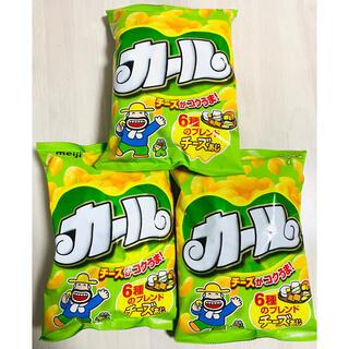 メイジ(明治)の明治 カール チーズ 3個 関西限定 お菓子セット(菓子/デザート)