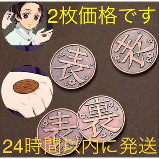 2枚セット 鬼滅の刃 栗花落カナヲ 裏表コイン トスコイン 銅貨(小道具)