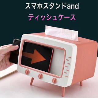 テレビ型 スマホスタンド ホルダー&ティッシュケース ピンク 大人気(その他)
