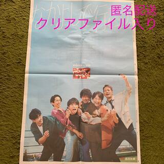 ブイシックス(V6)のV6☆6/6読売新聞広告(印刷物)