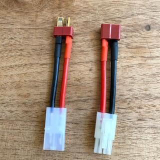 コネクター 変換 T型 タミヤ ラジコン ドローン(ホビーラジコン)