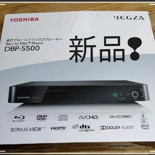 トウシバ(東芝)のかぼち様専用】TOSHIBA REGZA レグザブルーレイ DBP-S500(ブルーレイプレイヤー)