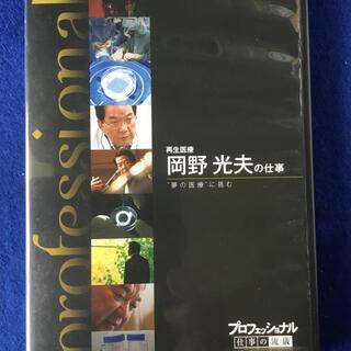 NHK DVD プロフェッショナル 仕事の流儀★岡野光夫★再生確認済 (ドキュメンタリー)