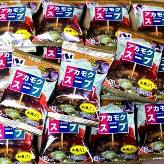 【15袋】ニコニコのり アカモクスープ(ギバサ)