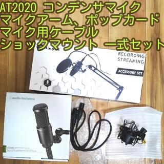 audio-technica - AT2020コンデンサマイク 機材一式セット