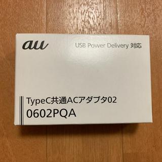 au - TypeC共通ACアダプタ02