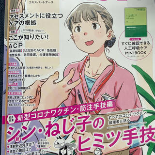 Expert Nurse (エキスパートナース) 2021年 06月号(専門誌)