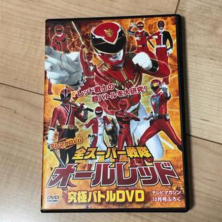 スーパー戦隊DVD  非売品(特撮)