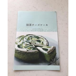 ムラヨシマサユキ 抹茶チーズケーキ(料理/グルメ)