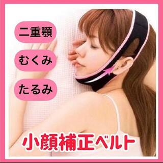 【新品/2種類入り】 小顔矯正 小顔ベルト リフトアップ 矯正ベルト 顔 マスク(エクササイズ用品)