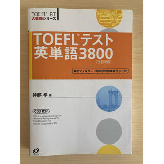 オウブンシャ(旺文社)の※ゆる 様専用※TOEFL テスト 英単語 3800(語学/参考書)