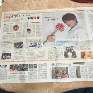 ジャニーズJr. - pop style  浮所飛貴 ウキショヒダカ  読売新聞6月2日 東京B少年