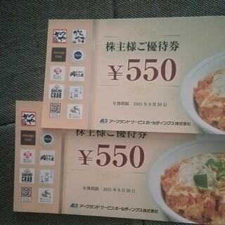 アークアークランドサービス株主優待券550円×2枚(フード/ドリンク券)