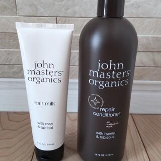 ジョンマスターオーガニック(John Masters Organics)の新品 ジョンマスターオーガニック  コンディショナー&ヘアミルク(コンディショナー/リンス)