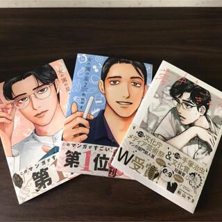 カドカワショテン(角川書店)の女の園の星 1.2巻 夢中さ、きみに。和山やま(女性漫画)
