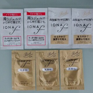 イオナ(IONA)の【同梱150円】☆イオナ IONA サンプルセット(サンプル/トライアルキット)