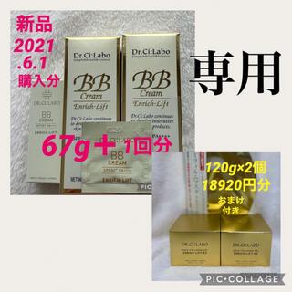 ドクターシーラボ(Dr.Ci Labo)のBBクリーム エンリッチリフト30g 2本 エンリッチリフトEX120g2個(オールインワン化粧品)
