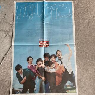 ブイシックス(V6)のV6 ピノ 森永乳業 読売新聞 広告 (印刷物)
