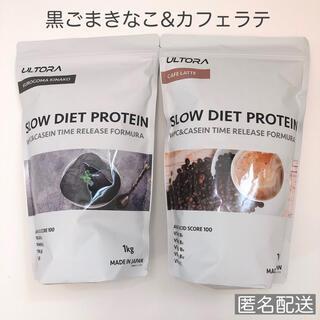 スローダイエット プロテイン 黒ごまきなこ&カフェラテ 1kg ×2(プロテイン)