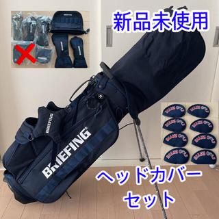 ブリーフィング(BRIEFING)の【新品未使用】ブリーフィング スタンド式 キャディバッグ ヘッドカバーセット(バッグ)