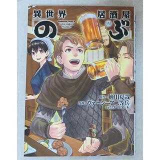 カドカワショテン(角川書店)の異世界居酒屋「のぶ」4巻(初版)(少年漫画)