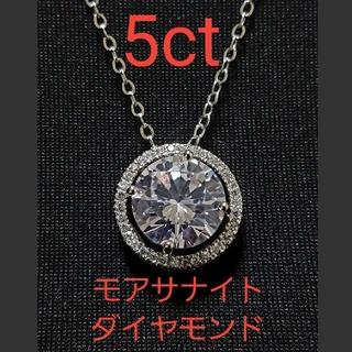☆最高級☆5ctモアサナイトダイヤモンドPT950シルバー925(ネックレス)