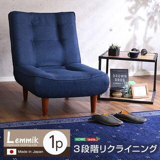 1人掛ハイバックソファ ローソファ ポケットコイル 3段階リクライニング 日本製(ハイバックチェア)