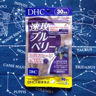 ディーエイチシー(DHC)のDHC  速攻ブルーベリー  30日分(その他)