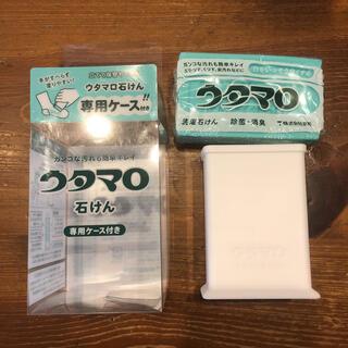 トウホウ(東邦)の【新品未使用】ウタマロ ウタマロ石鹸 +専用ケース付(洗剤/柔軟剤)