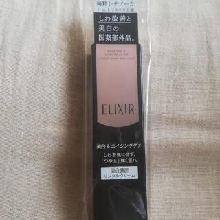 ELIXIR - エリクシール ホワイト エンリッチド リンクルホワイトクリームS 医薬部外品