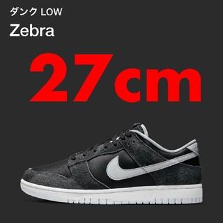 ナイキ(NIKE)の即発送 NIKE DUNK LOW RETRO PRM Zebra 27(スニーカー)
