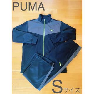 プーマ(PUMA)のPUMA プーマ ジャージ上下 Sサイズ(その他)