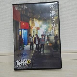 ゴリパラ見聞録 DVD vol.8(お笑い/バラエティ)