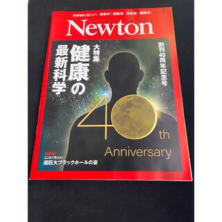 Newton (ニュートン) 2021年 07月号(専門誌)