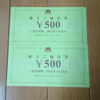 モスバーガー(モスバーガー)の◼モスバーガー 株主優待券 1000円分 使用期限 2022年3月31日まで(フード/ドリンク券)