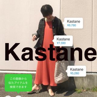 カスタネ(Kastane)の【半額以下】カスタネ Kastane  ワンピース ワイドリブニットワンピース(ロングワンピース/マキシワンピース)