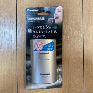 パナソニック(Panasonic)のポケット吸入器(加湿器/除湿機)