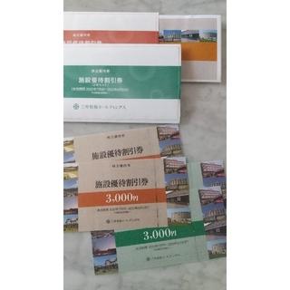 三井松島 施設優待割引券 新旧12000円分(その他)