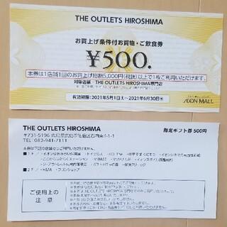 ジアウトレット広島 お買物券(¥500×2枚の1000円分)(ショッピング)