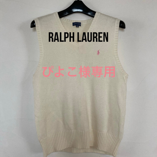 ラルフローレン(Ralph Lauren)のRALPH LAUREN ラルフローレン ニット ベスト 白 キッズ(ニット)