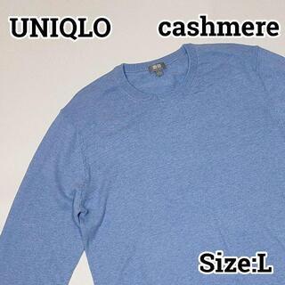 ユニクロ(UNIQLO)のUNIQLO ユニクロ カシミヤ混 薄手 セーター トップス ライトブルー L(ニット/セーター)